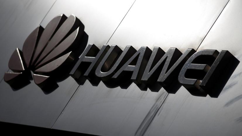 Власти США ожидают от большего числа компаний отказа от связей с Huawei