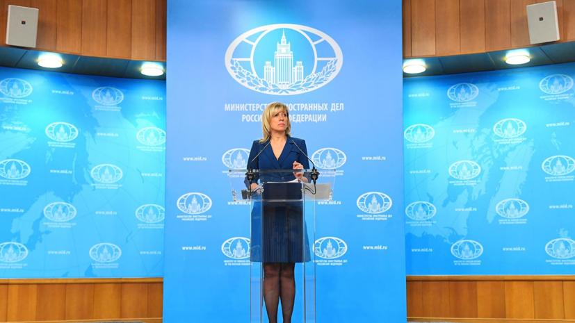 Захарова прокомментировала ситуацию в правительстве Австрии