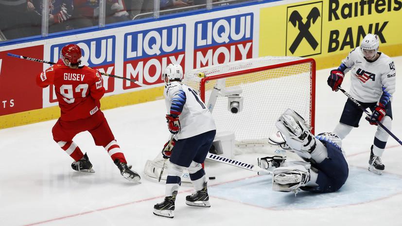 Сборная России обыгрывает команду США после первого периода четвертьфинала ЧМ по хоккею