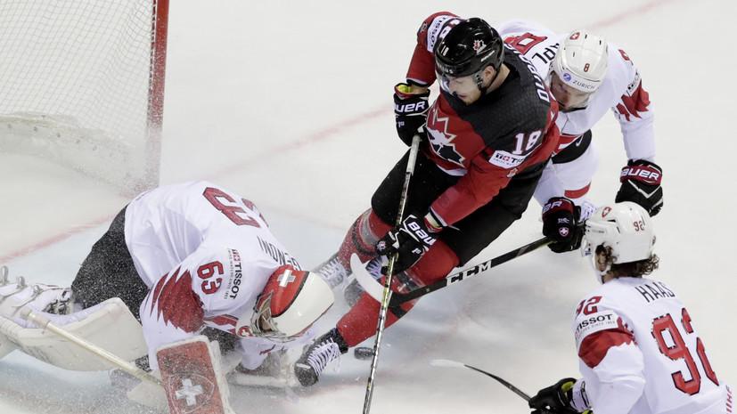 Канада в овертайме обыграла Швейцарию и вышла в полуфинал ЧМ по хоккею