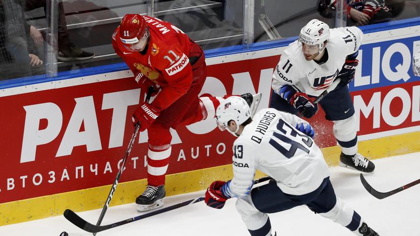 Сборная России обыгрывает команду США после второго периода четвертьфинала ЧМ по хоккею