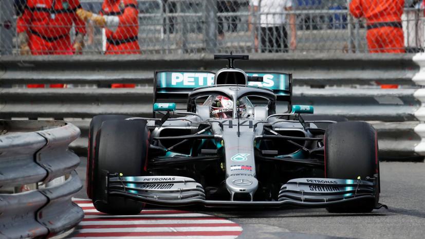 Хэмилтон стал быстрейшим по итогам второй практики Гран-при Монако, Квят — 14-й