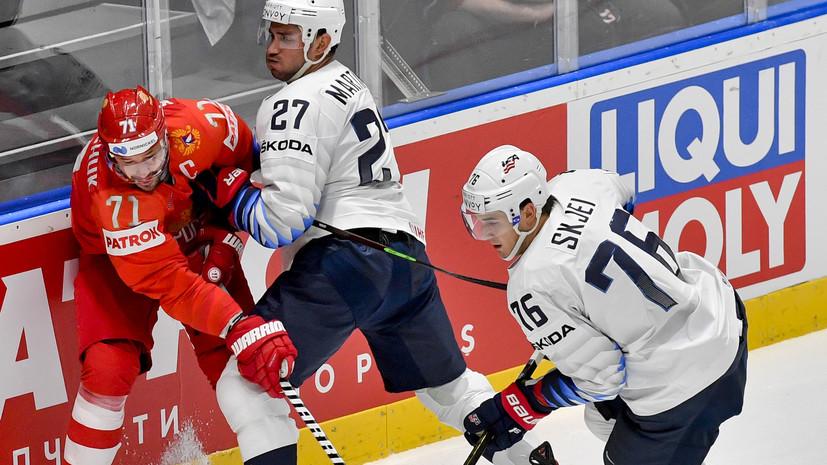 Ковальчук высказался о победе над сборной США в четвертьфинале ЧМ
