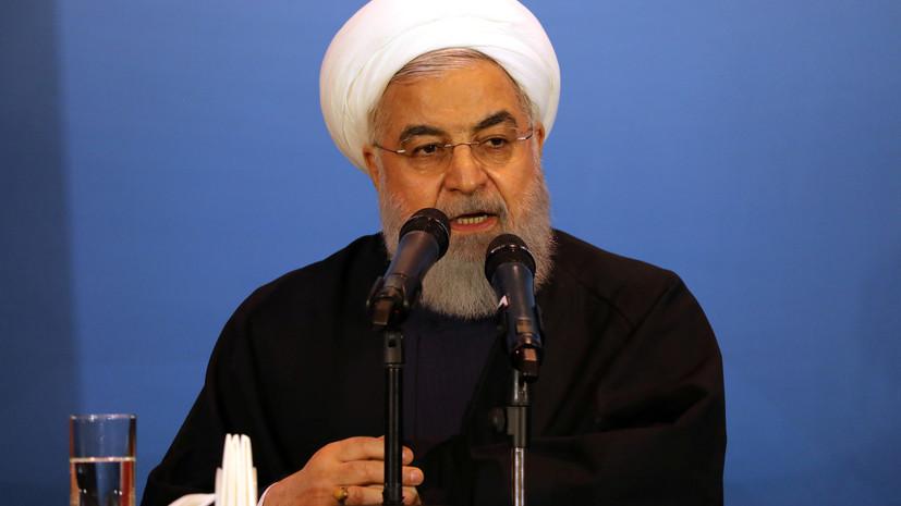 Рухани заявил, что Иран не сдастся в случае бомбардировок