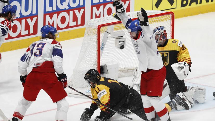 Чехия победила Германию и встретится с Канадой в полуфинале ЧМ по хоккею