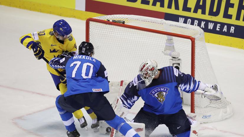 Финляндия в овертайме обыграла Швецию в четвертьфинале ЧМ по хоккею