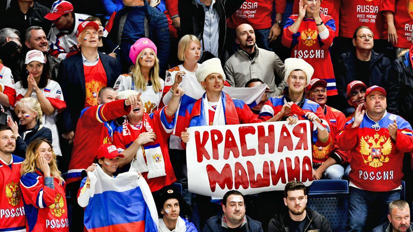 «Царь» на трибунах, отсутствие американских фанатов и молчание Овечкина: как прошёл матч Россия — США на ЧМ по хоккею