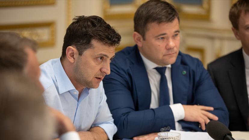 Глава администрации Зеленского выступил за переговоры с Россией