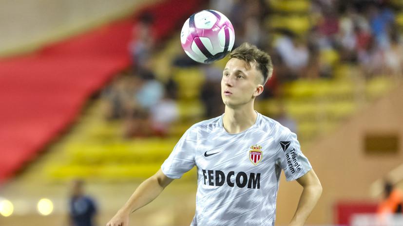 Головин включён в заявку «Монако» на последний матч сезона с «Ниццей»