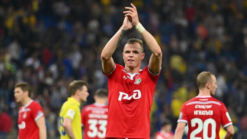 Тарасов рассказал о возможном продлении контракта с «Локомотивом»