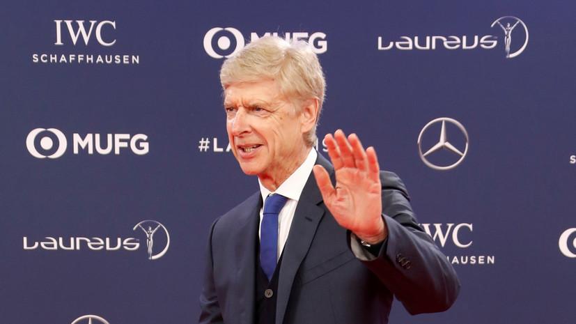 Экс-тренер «Арсенала» Венгер заявил, что скоро вернётся в футбол