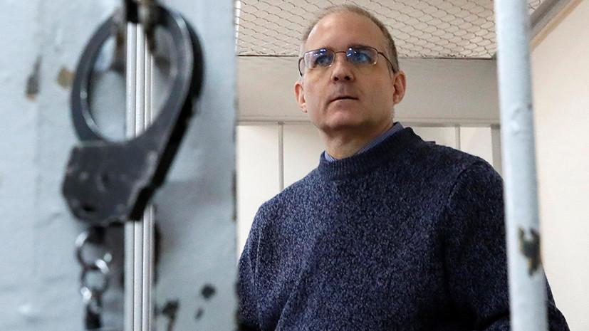 Обвиняемый в шпионаже Уилан заявил об угрозах в свой адрес