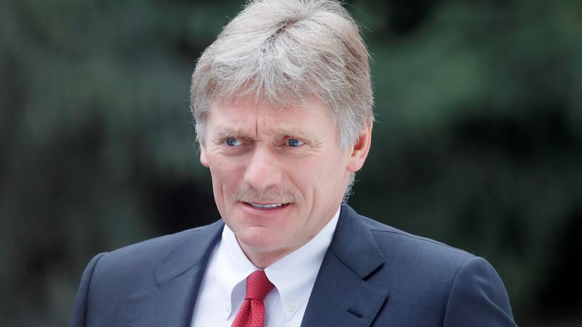 Песков призвал дождаться формирования «подходов» Киева по Донбассу
