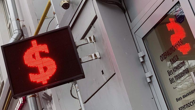 В России запретили уличные табло с курсами валют