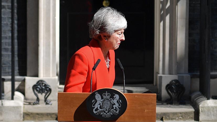Со слезами и без сделки: премьер-министр Великобритании Тереза Мэй объявила об отставке