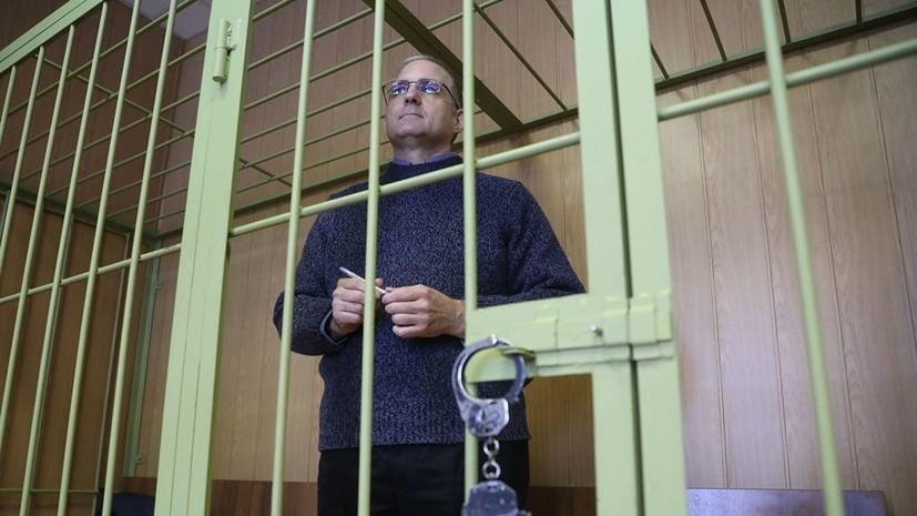 Посольство США в России прокомментировало продление ареста Уилану