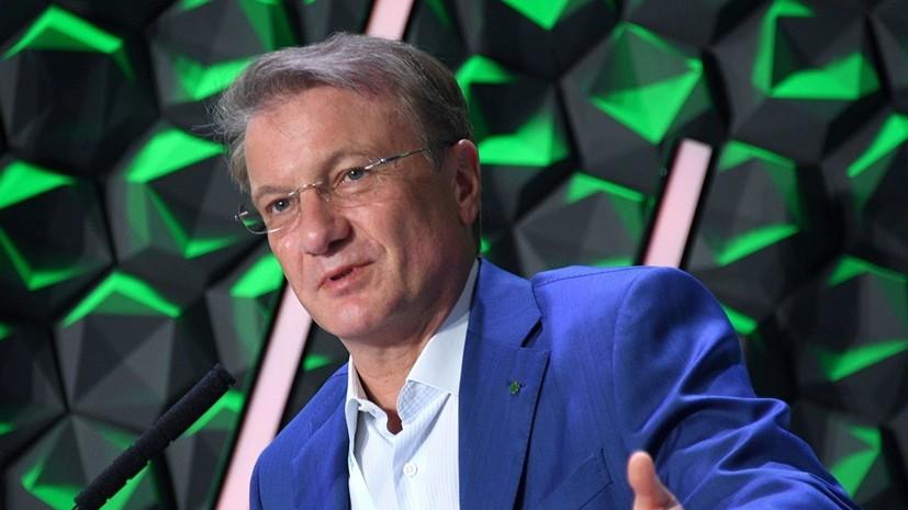 Греф переизбран главой Сбербанка