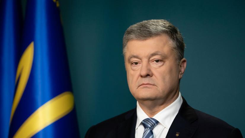 В Госдуме оценили третье уголовное дело против Порошенко