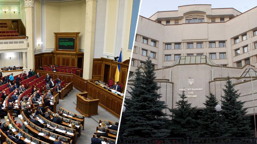 «Все защищают свои интересы»: в Конституционный суд Украины поступил иск депутатов против роспуска Рады