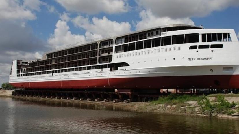 В Астрахани спустили на воду круизный лайнер «Пётр Великий»