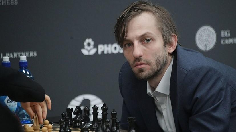 Грищук вышел в финал этапа Гран-при ФИДЕ в Москве