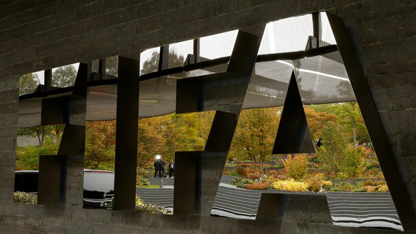 СМИ: ФИФА вернёт понятие «коррупция» в кодекс организации по этике