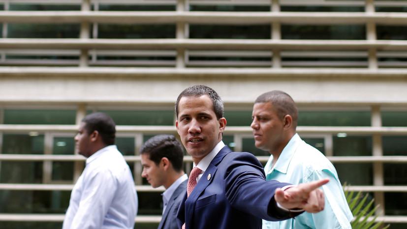 Оппозиция Венесуэлы заявила о контроле над зданием посольства в США