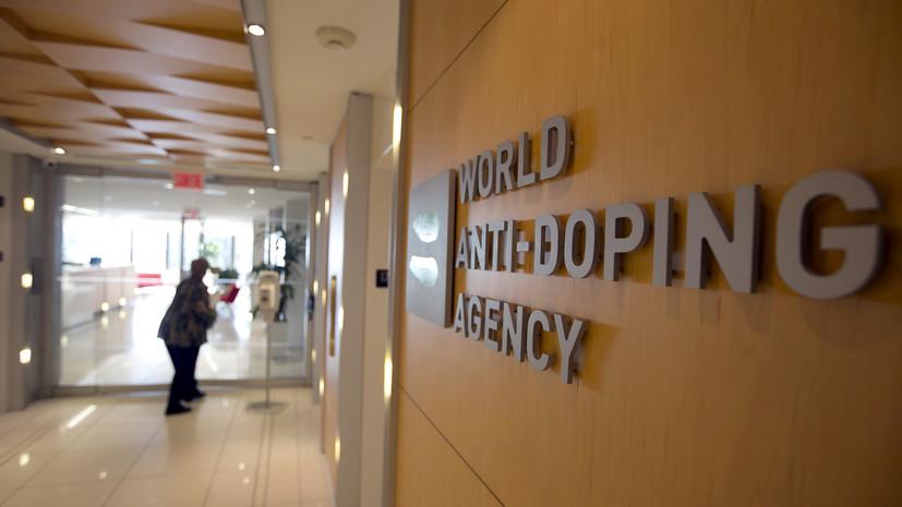 В WADA отреагировали на слова Колобкова о выполнении РУСАДА всех условий восстановления