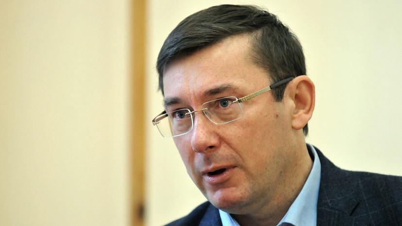 Луценко отчитался о борьбе с коррупцией