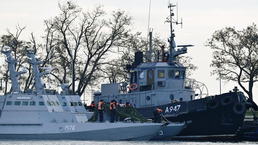Морской трибунал потребовал от России освободить украинских моряков
