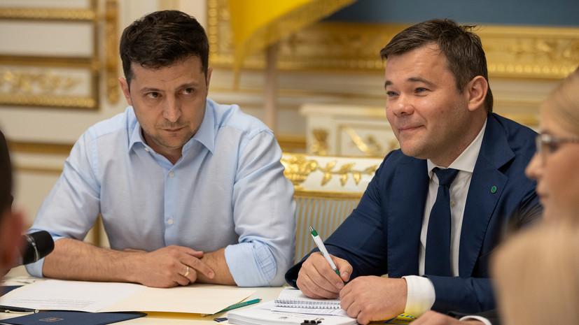 «Удар по Зеленскому»: почему на Украине требуют отправить в отставку главу администрации президента