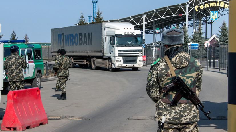 Экономический расчёт: почему в Киеве заявили о невозможности отказа от торговли с Россией