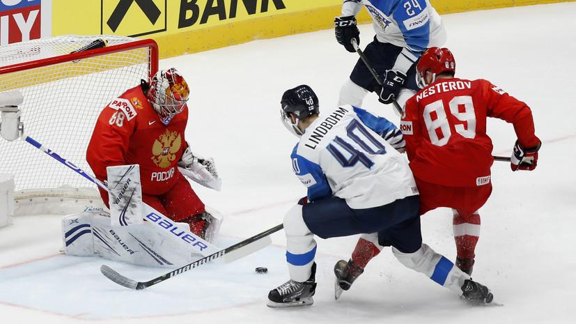 Хоккеист сборной Финляндии Линдбом покинул площадку в полуфинальном матче ЧМ с командой России