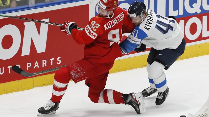 Кузнецов о матче с Финляндией: мы знали, что будет сложно