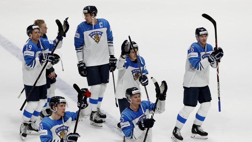 Линдбом рассказал, за счёт чего сборная Финляндии обыграла Россию в полуфинале ЧМ по хоккею