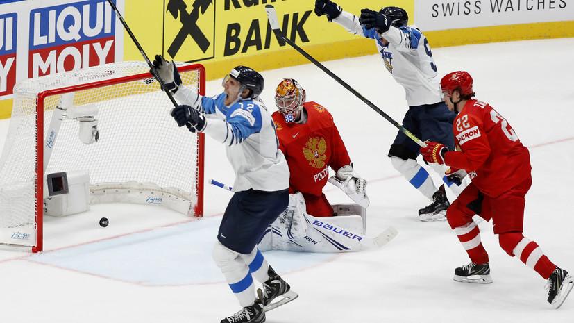 Пять лет без золота: сборная России проиграла Финляндии в полуфинале ЧМ-2019 по хоккею