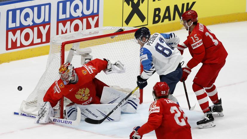 Колобков считает, что сборная России показала красивый хоккей на ЧМ-2019