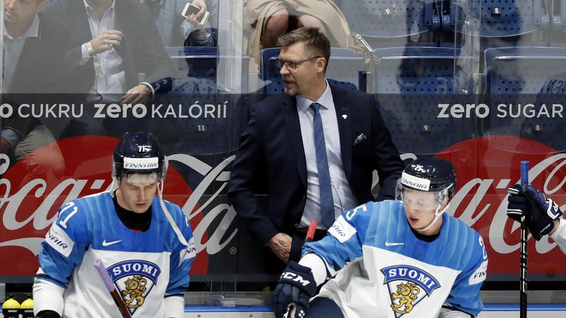 Тренер сборной Финляндии рассказал об особенностях подготовки к матчу с Россией