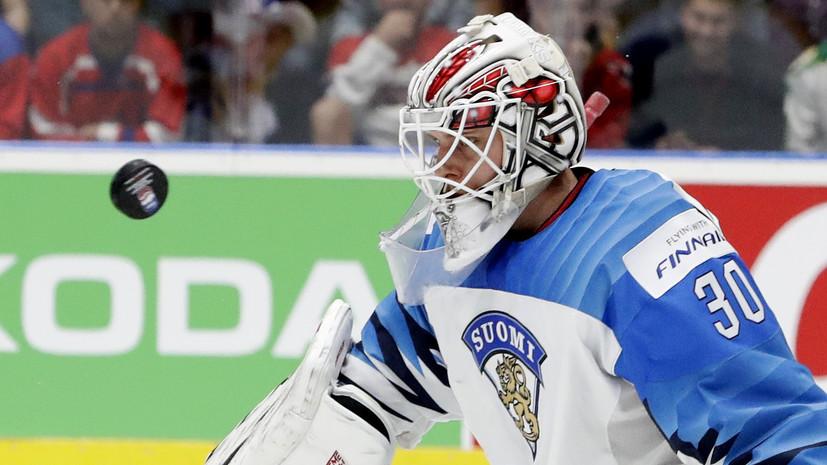 Вратарь сборной Финляндии признался, что получил удовольствие от матча с Россией