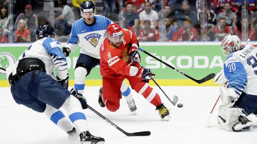 «Не хочу винить никого из игроков»: что говорили тренеры России и Финляндии после полуфинала ЧМ