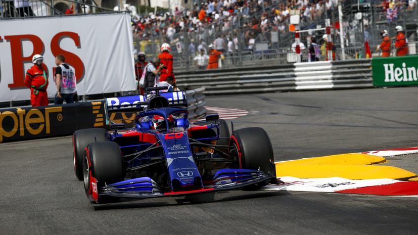 Квят будет стартовать седьмым в гонке Гран-при Монако из-за штрафа Гасли