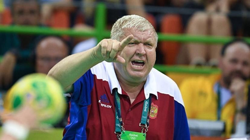 Стало известно, когда Трефилов вернётся к работе со сборной России по гандболу