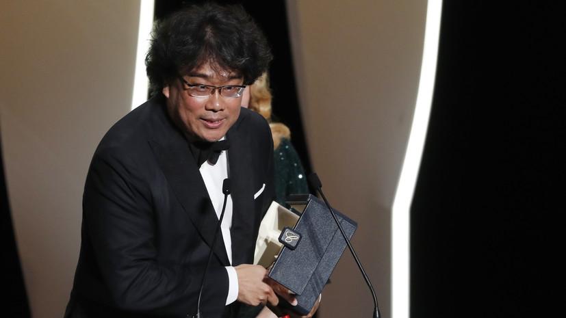 Картина Пон Джун-хо «Паразиты» получила «Золотую пальмовую ветвь»