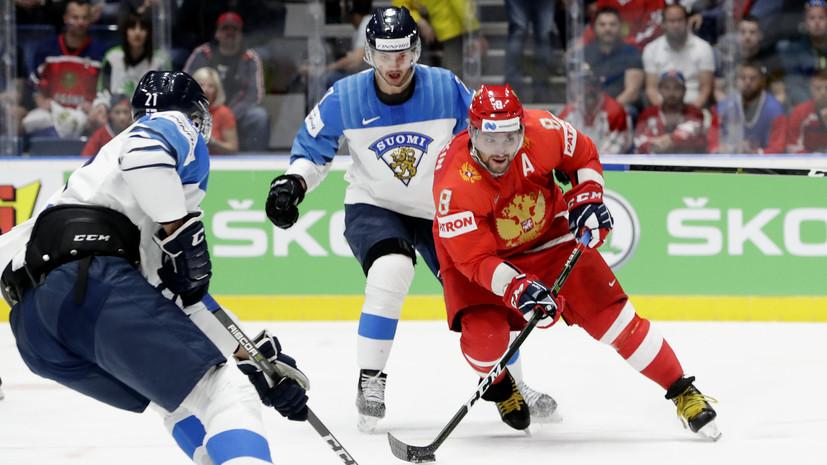 Финский хоккеист заявил, что Овечкин попытался сломать ему спину в полуфинале ЧМ