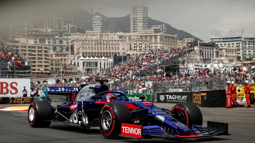 Квят остался доволен результатом в квалификации Гран-при Монако