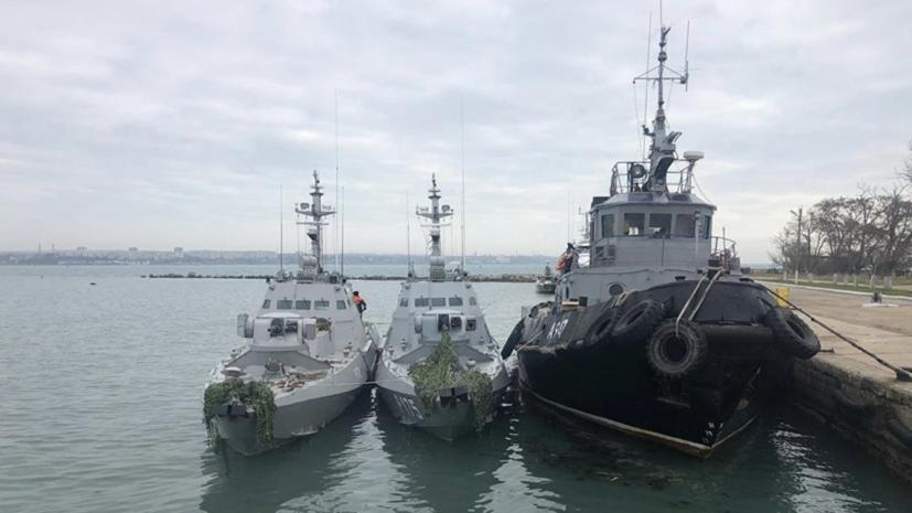 В НАТО призвали Россию незамедлительно освободить украинских моряков