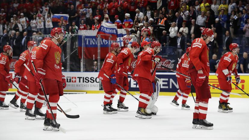 Первое поражение: сборная России проиграла Финляндии в полуфинале ЧМ по хоккею