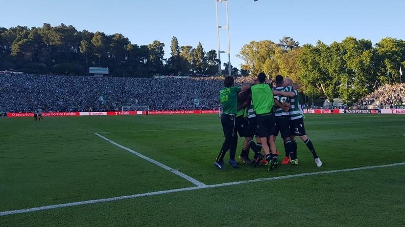 «Спортинг» завоевал Кубок Португалии по футболу, обыграв по пенальти «Порту»