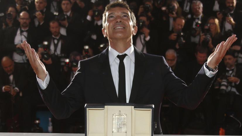 Антонио Бандерас получил приз за лучшую мужскую роль на Каннском фестивале