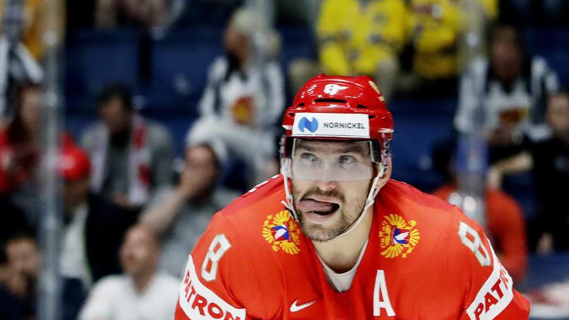 Жена Овечкина рассказала, в чём разница между фанатами сборной России и клубов НХЛ